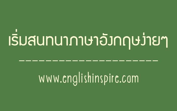เริ่มสนทนาภาษาอังกฤษ พูดสนทนาภาษาอังกฤษง่ายๆ