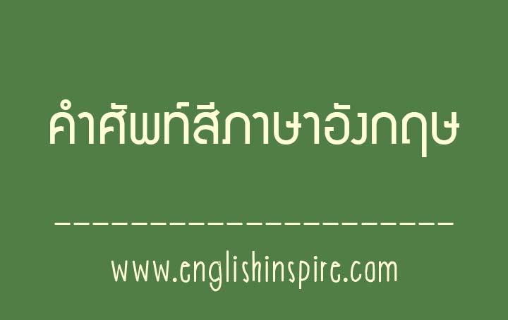 รวมคำศัพท์สีภาษาอังกฤษ สอนคำศัพท์ภาษาอังกฤษ