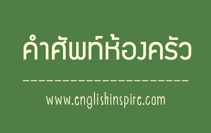 เรียนคำศัพท์ภาษาอังกฤษห้องครัว แปลศัพท์ภาษาอังกฤษห้องครัว