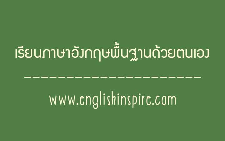 สอนภาษาอังกฤษเบื้องต้นออนไลน์