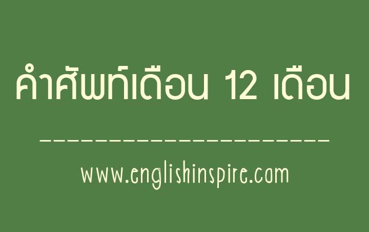 รวมคำศัพท์ 12 เดือนภาษาอังกฤษ