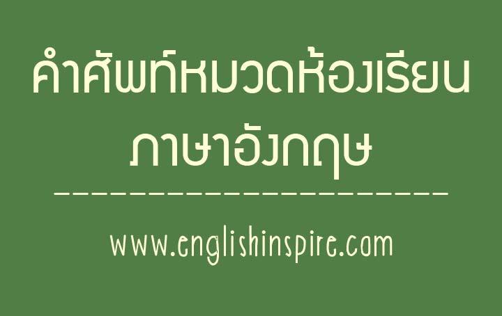 เรียนคำศัพท์หมวดห้องเรียนภาษาอังกฤษ