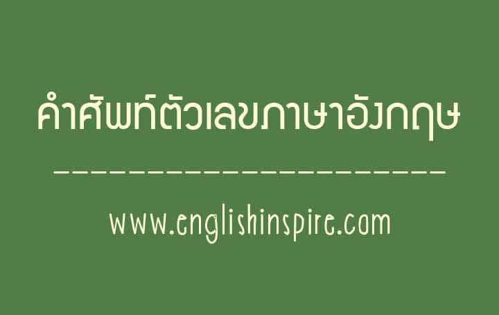 สอนคำศัพท์ตัวเลขภาษาอังกฤษ