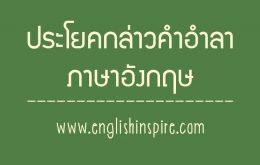 สอนบทสนทนาการอำลาภาษาอังกฤษ