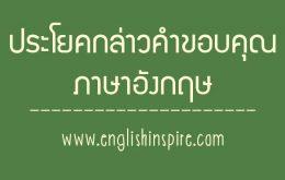 วิธีพูดขอบคุณภาษาอังกฤษ