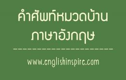 สอนอ่านออกเสียงคำศัพท์หมวดบ้านภาษาอังกฤษคำแปลหมวดบ้านที่พักอาศัย