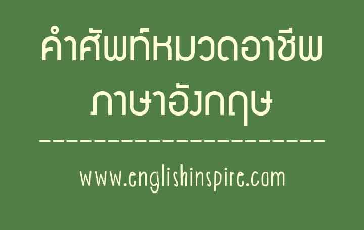 รวมคำศัพท์ภาษาอังกฤษเกี่ยวกับอาชีพต่างๆพร้อมคำอ่านออกเสียงและคำแปล