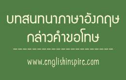 พูดภาษาอังกฤษขอโทษ แสดงความขอโทษบทสนทนาง่ายๆ