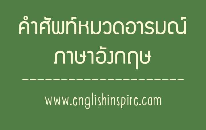 ฝึกท่องคำศัพท์ออกเสียงภาษาอังกฤษหมวดอารมณ์