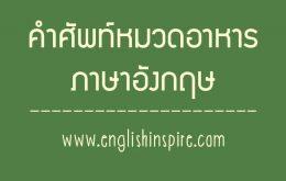 คำศัพท์เกี่ยวกับอาหารไทยภาษาอังกฤษพร้อมคำอ่านและคำแปล
