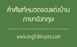 เรียนคำศัพท์ของแต่งบ้านภาษาอังกฤษ