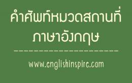 คำศัพท์เกี่ยวกับสถานที่ภาษาอังกฤษพร้อมคำอ่านและคำแปล