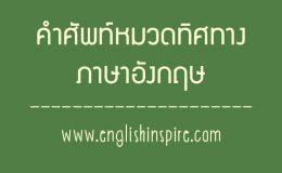 คำศัพท์หมวดทิศทางที่ตั้งตำแหน่งภาษาอังกฤษ
