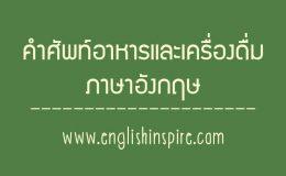 คำศัพท์เมนูอาหารไทย