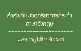 รวม verb แท้ภาษาอังกฤษ