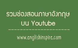 เรียนภาษาอังกฤษด้วยตัวเอง youtube chanels