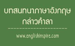 การกล่าวประโยคบอกลาภาษาอังกฤษ