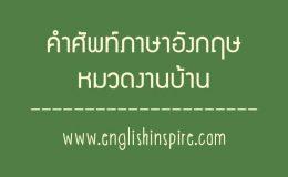 คำศัพท์ภาษาอังกฤษหมวดงานบ้าน-house-work