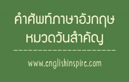 คำศัพท์ภาษาอังกฤษหมวดวันสำคัญ Important day