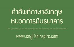 คำศัพท์หมวดธนาคารการเงินภาษาอังกฤษ