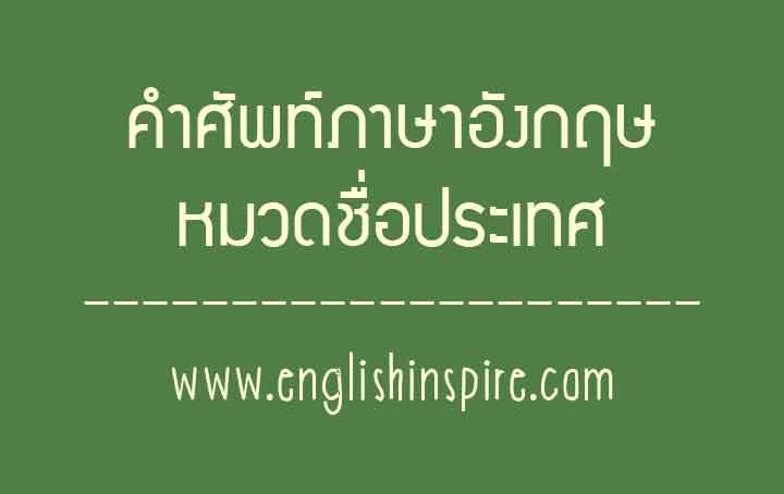 คำศัพท์ชื่อประเทศภาษาอังกฤษคำอ่านคำแปล
