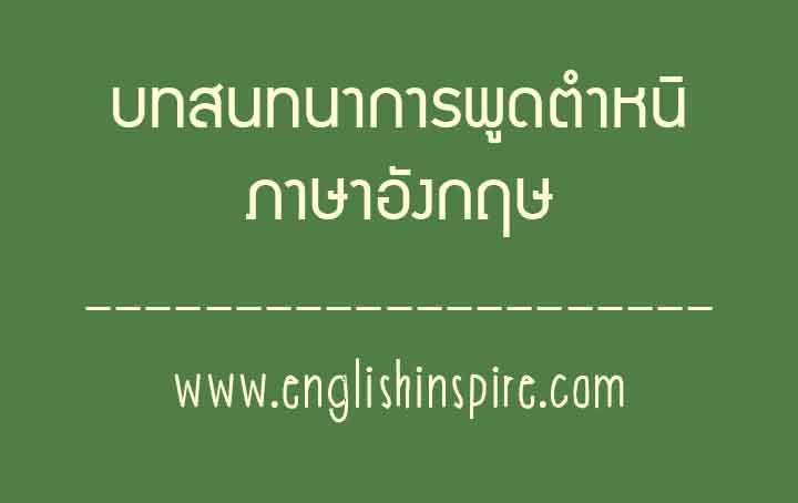 การพูดตำหนิประโยคภาษาอังกฤษ