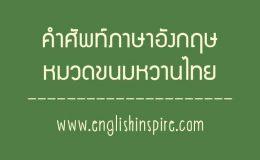 คำศัพท์หมวดขนมหวานภาษาอังกฤษ