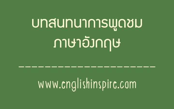 ประโยคพูดคำชมภาษาอังกฤษ