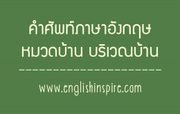 คำศัพท์ภาษาอังกฤษหมวดบ้านและบริเวณรอบบ้าน