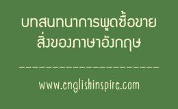 ประโยคบทสนทนาภาษาอังกฤษการซื้อขายสินค้า