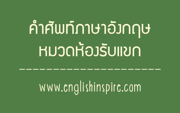 คำศัพท์ภาษาอังกฤษห้องรับแขก