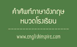 คำศัพท์โรงเรียนภาษาอังกฤษ
