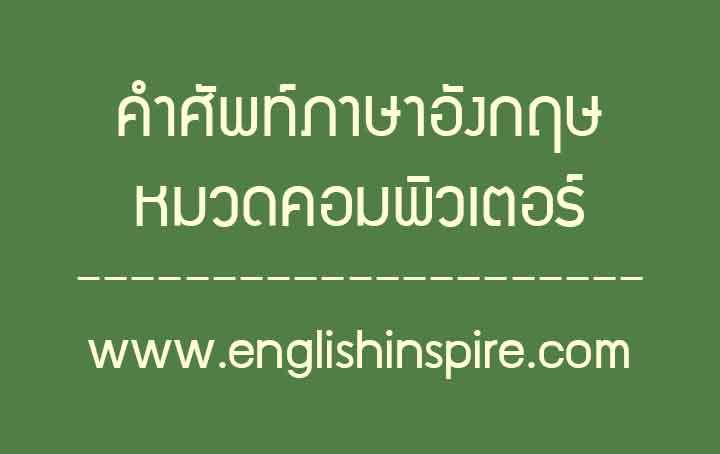 คำศัพท์หมวดคอมพิวเตอร์ภาษาอังกฤษ