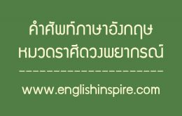 คำศัพท์ราศีดวงพยากรณ์ภาษาอังกฤษ