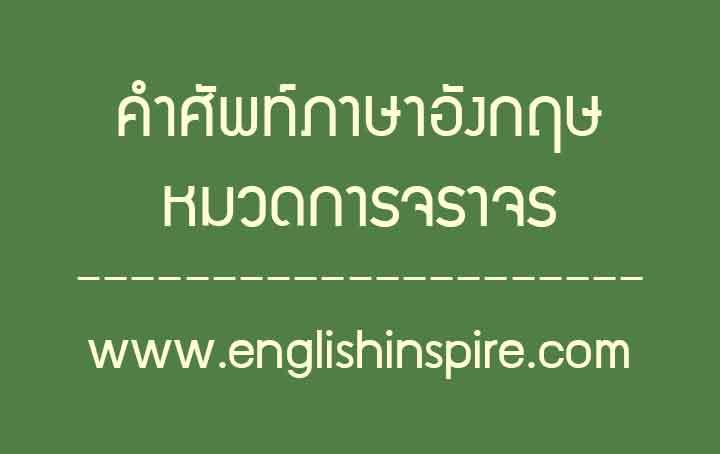 คำศัพท์การจราจรภาษาอังกฤษ กฎจราจร สัญญานไฟป้ายเตือนภาษาอังกฤษ