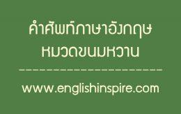คำศัพท์ขนมหวานของหวานภาษาอังกฤษdessertmenu