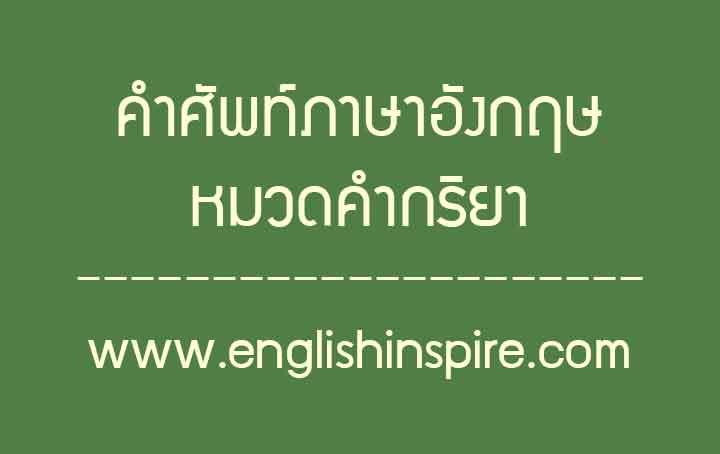 คำศัพท์คำกริยาภาษาอังกฤษ การกระทำภาษาอังกฤษ