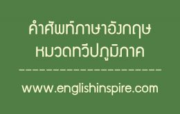 คำศัพท์ทวีปภูมิภาคภาษาอังกฤษ