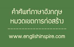 คำศัพท์บริเวณเขตการก่อสร้างภาษาอังกฤษ
