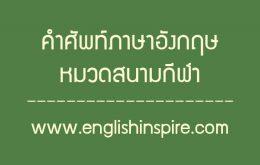 คำศัพท์สนามกีฬาภาษาอังกฤษ การออกกำลังกาย ฟิตเนสพร้อมคำอ่านคำแปล
