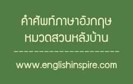 คำศัพท์สวนหลังบ้านภาษาอังกฤษ
