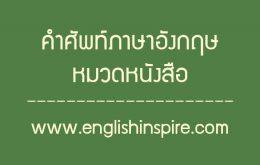 คำศัพท์หนังสือ วรรณกรรม นิทาน เรื่องสั้น ภาษาอังกฤษ