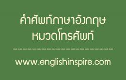 คำศัพท์โทรศัพท์ภาษาอังกฤษ ประเภทชนิดโทรศัพท์ภาษาอังกฤษ