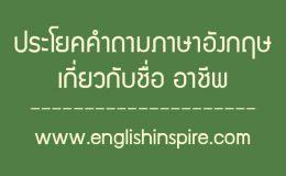 ประโยคคำถามภาษาอังกฤษชื่ออาชีพบทสนทนา