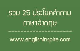 รวมประโยคคำถามภาษาอังกฤษบทสนทนาที่ใช้ในชีวิตประจำวัน