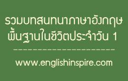 รวมประโยคบทสนทนาภาษาอังกฤษพื้นฐานชีวิตประจำวัน1